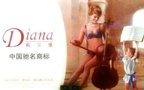 Printesa Diana, in lenjerie intima intr-o campanie publicitara chinezeasca SCANDALOS!