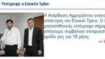 Trica, prezentat oficial de Famagusta!