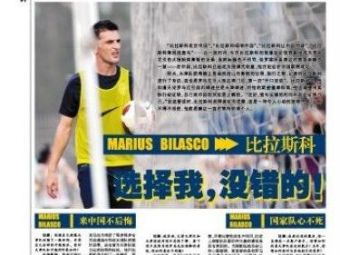 Steaua se muta in China! Conditia ca cei mai importanti jucatori ai lui Becali sa mearga langa Bilasco la Tianjin :)