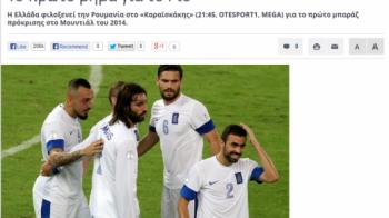 """Primul pas spre Rio; sa scriem Grecia cu litere de AUR!"" Ziarele de la Atena isi vad favoritii deja la Mondial! Ce spune Otto Rehhagel, omul care a dus trofeul EURO in Grecia:"