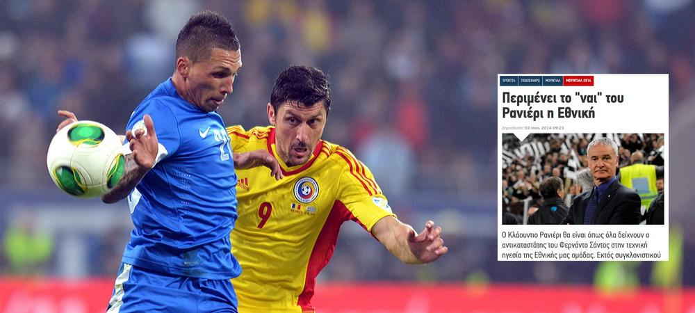 Grecia isi prezinta noul antrenor vineri! Claudio Ranieri vine sa ne DISTRUGA in preliminariile pentru Euro 2016
