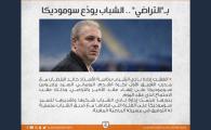 BREAKING NEWS | Sumudica nu mai e antrenorul lui Al Shabab! Presa din Arabia scrie ca rezilierea a avut loc astazi