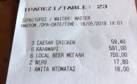 591 euro pentru 6 bucati de calamar, la un restaurant grecesc. Nota finala - 836 euro