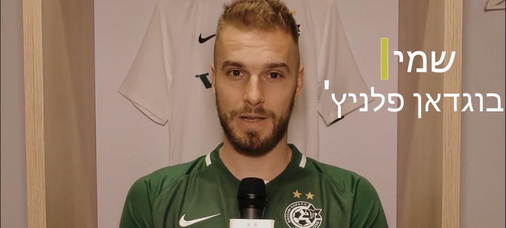 Lui Planic nu-i este frica de furia lui Becali! Primele declaratii ale fundasului dupa ce a semnat cu Maccabi Haifa